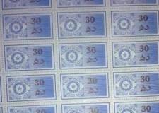 تجار بايت ملول يستنكرون قرار إدارة التنبر فرض طوابع مخزنية من فئة 30 رهم  تعود لسنة 1990
