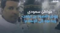 مفارقة غريبة:سعودي يؤدي العمرة عن ترامب وآخر يبني مسجدا باسم إيفانكا.