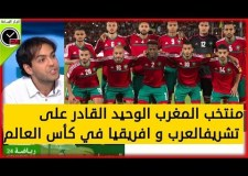تونسي يقول أن المنتخب المغربي هو الوحيد القادر على تشريف العرب و افريقيا في كأس العالم