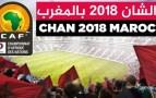 هذا ما أسفرت عنه نتائج قرعة بطولة  افريقيا للاعبين المحليين المغرب 2018: