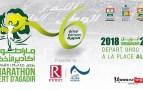 أكادير على موعد مع الدورة السادسة للماراثون الدولي الأخضر بمشاركة عدائين دوليين ومحليين