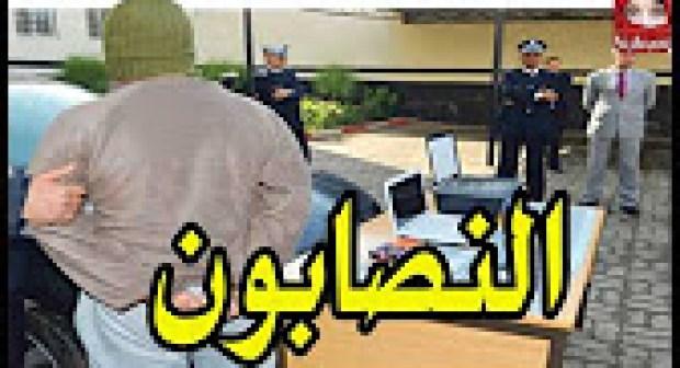"""القصة الكاملة لعصابة """"النصابين""""، باسم شركة سعودية، وسط شقة مفروشة بأكادير :"""
