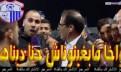 تصريح مثير لمشجع طنجاوي بعد الفوز بالدوري: واخا مابغيتوناش ديناها