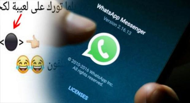 احذروا..قنبلة الواتساب تعطل هواتفكم وتتسبب في حظر التطبيقات والبرامج