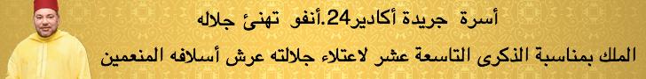أكادير24 (1)