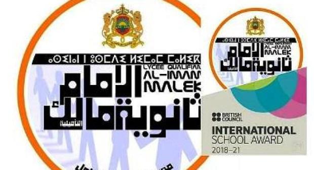 ثانوية الامام مالك التأهيلية بإنزكان تفوز بالجائزة الدولية  ISA International School Award  .