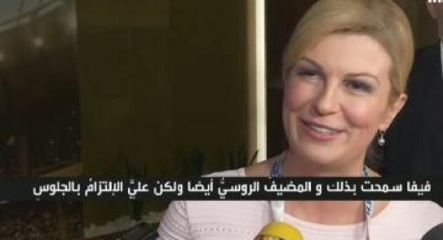 رئيسة كرواتيا : أنا مشجعة عادية، و اشتريت التذاكر من مالي الخاص..