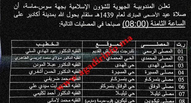 صلاة عيد الأضحى المبارك بأكادير ستقام في هذا التوقيت، وهذه لائحة أسماء وخطباء مصليات المدينة