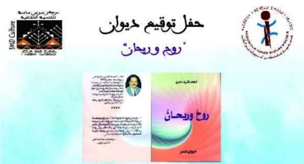 """توقيع ديوان شعر"""" روح وريحان """" للأزوري أ. أحمد شرف الدين تحت اشراف جمعية إيزوران نوكادير"""