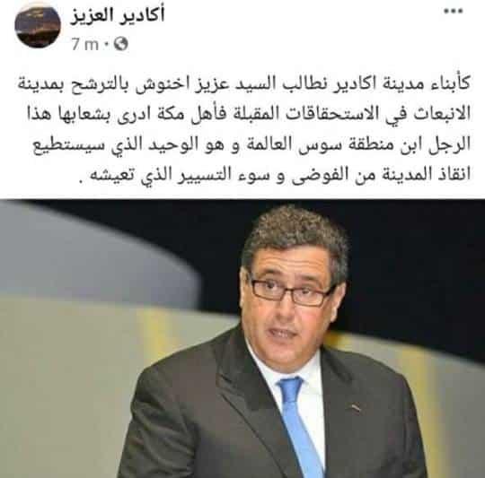ساكنة أكادير تدعو عزيز أخنوش للترشح وتمثيلها كعمدة للمدينة