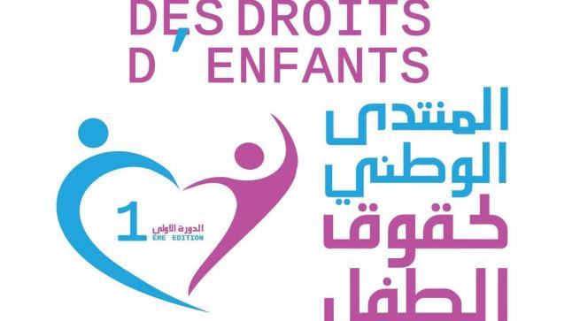 ورزازات تحتضن المنتدى الوطني لحقوق الطفل نهاية الشهر الجاري