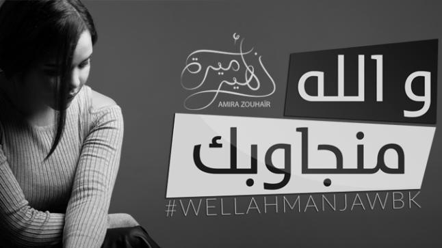 """""""والله مانجاوبك"""" جديد الفنانة المتألقة أميرة زهير"""