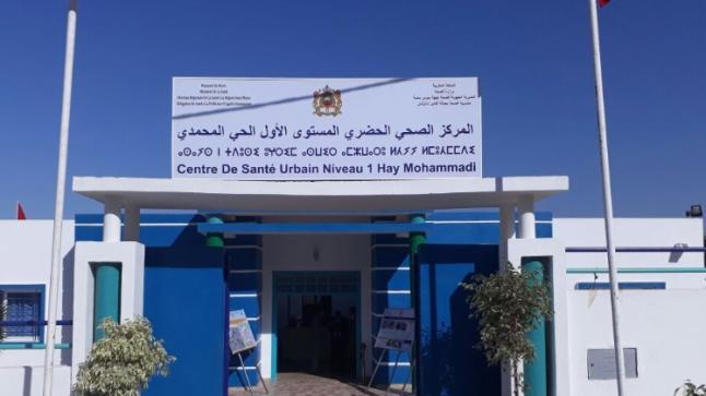 تدشين المركز الصحي الحضري المستوى الأول بالحي المحمدي بأكادير