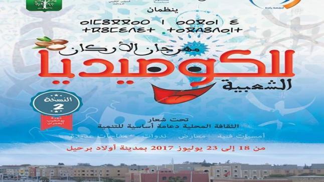 """أولاد برحيل بإقليم تارودانت على موعد مع الدورة الثانية لمهرجان """"أركان"""" للكوميديا الشعبية"""