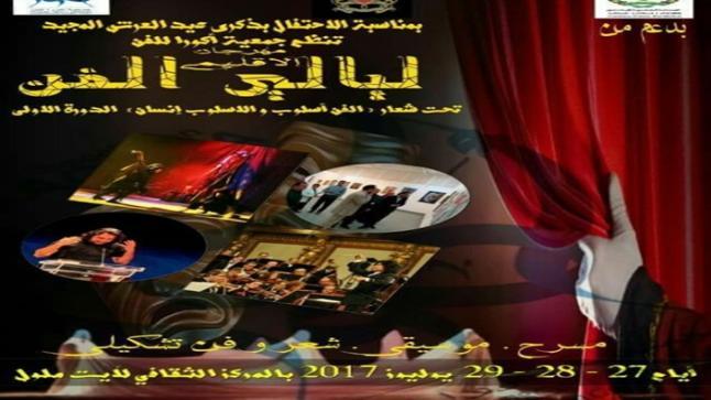 احتفالا بعيد العرش المجيد أيت ملول على موعد مع الدورة الأولى لمهرجان ليالي الفن الإقليمي