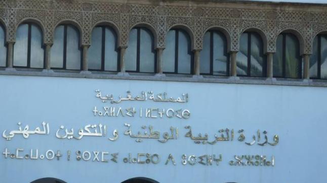 وزارة التربية الوطنية تدعو إلى احترام آجال التسجيل
