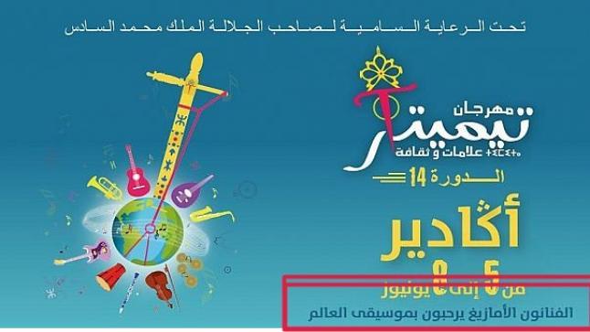 اللجنة التنظيمية لمهرجان تيميتار تهين فنان أمازيغي
