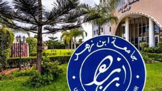 """جامعة ابن زهر تطلق جائزة العلامة الحسن العبادي """" لأفضل أطروحة دكتوراه في القانون"""