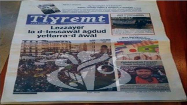 صدور أول جريدة أمازيغية بالجزائر