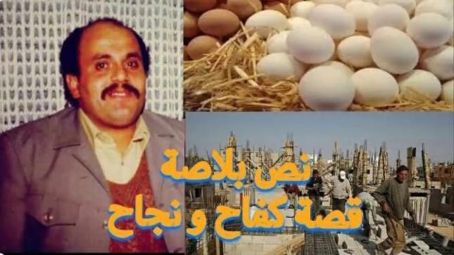 """""""نص بلاصة"""" .. أسطورة الأمازيغ من بائع البيض إلى أكبر رجال الأعمال المغاربة ومنافس الفرنسيين"""