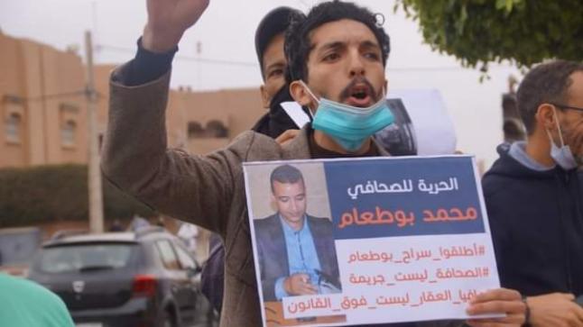 """فعاليات حقوقية وإعلامية ونقابية تطالب بحرية الصحافي """"بوطعام"""""""
