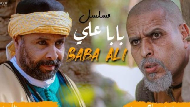 تسريب الحلقة الـ18 من مسلسل بابا علي قبل عرضها على قناة تمازيغت