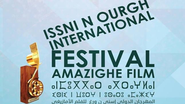 المهرجان الدولي للفيلم الأمازيغي بأكادير يعود في دورته الـ13 .. فتح باب المشاركة
