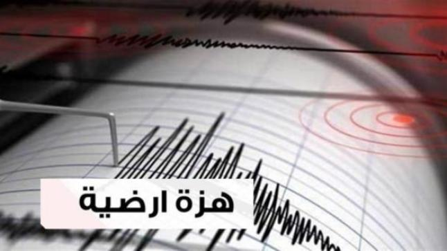 المعهد الوطني للجيوفيزياء يعلن عن تسجيل هزة أرضية جديدة