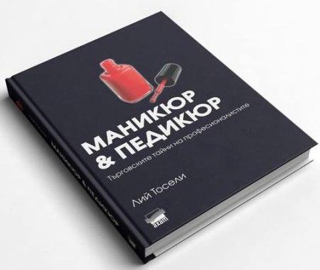 Книга за маникюр и педикюр