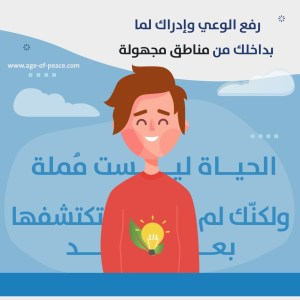 استشارة الوعي لينا الشعيفاني منصة عصر السلام