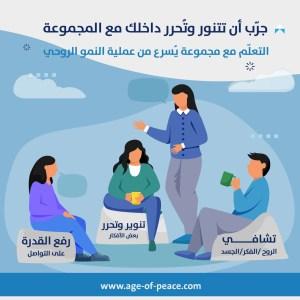 monday talk حديث الاثنين منصة عصر السلام