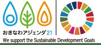 AG21+SDGs_202001_EN