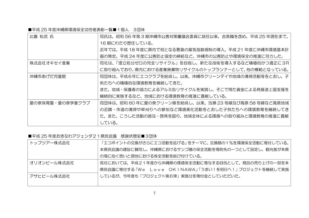 H25_environmental-fair-report_7