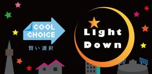light-down_180606