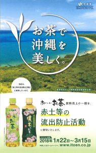 tea-campaign_20180124