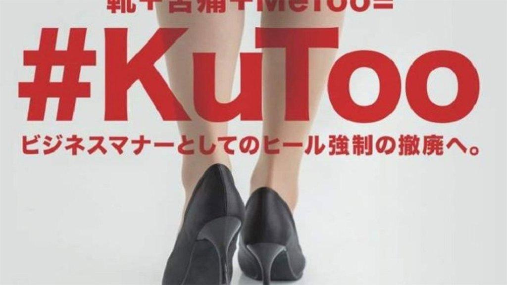 Mujeres japonesas dicen ¡No! a los tacones altos y se manifiestan con #KuToo