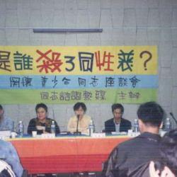 台湾同运现场:是谁杀了同性恋?–TATTOO坠楼事件(下)