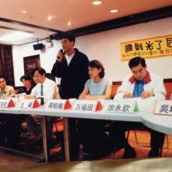 台湾同运现场:谁剥光了同性恋?–AG健身中心事件
