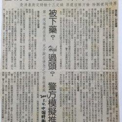 台湾同运现场:2001箱尸案:排山倒海的媒体污名
