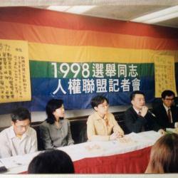 台湾同运现场:1998选举同志人权联盟