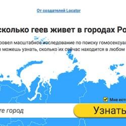 酷新聞:俄國版AirBnB新功能「同志在哪兒」 幫助用戶避開同志族群