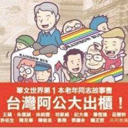 酷書籍:彩虹熟年巴士:12位老年同志的青春記憶