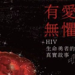酷書籍:有愛無懼:HIV生命勇者的真實故事
