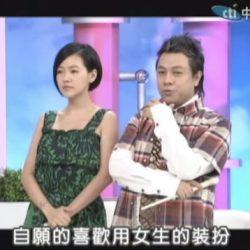 酷影音:【康熙來了】超完美偽娘卸妝登場