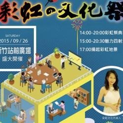 "LGBT社群:2015 ""新竹""彩虹文化祭 活动"