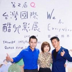 酷新闻:第二届台湾国际酷儿影展骄傲开幕
