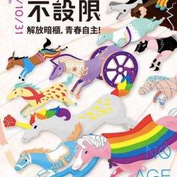 """同志游行:2015 台北同志游行""""年龄不设限 解放暗柜 青春自主!"""""""