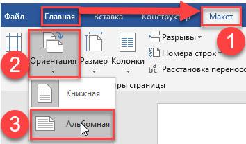Pokládání orientace v aplikaci Slovo přes záložku rozložení