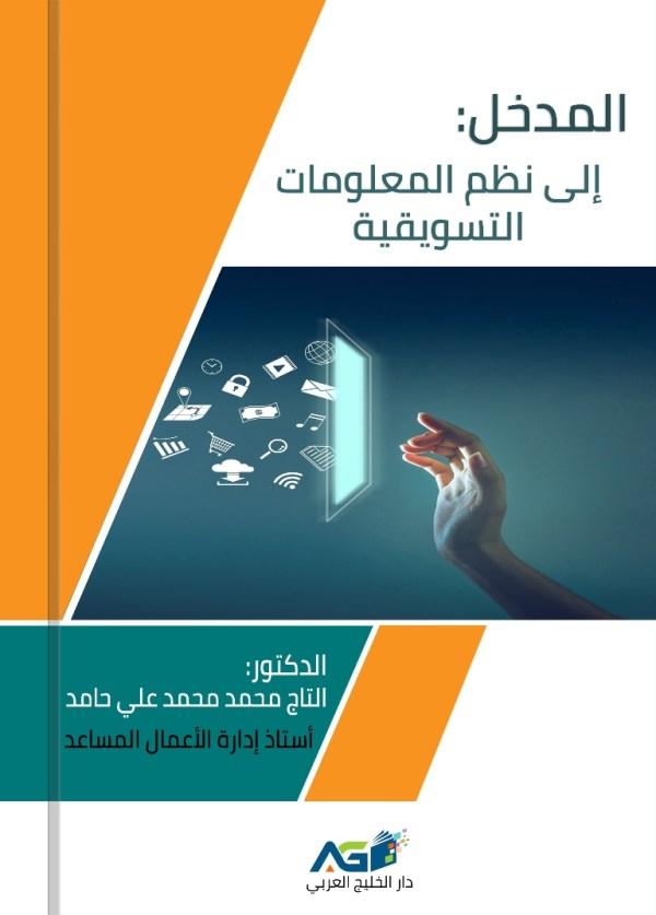 المدخل إلى نظم المعلومات التسويقية دار الخليج العربي للنشر