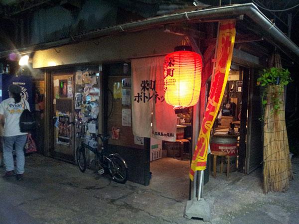 栄町ボトルネック20151109_204310